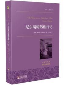 尼尔斯骑鹅旅行记 世界名著典藏 名家全译本 外国文学畅销书