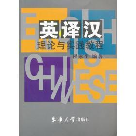 英译汉理论与实践教程