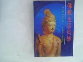 佛教生活风情