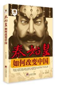 秦始皇:如何改变中国(摆渡书虫)
