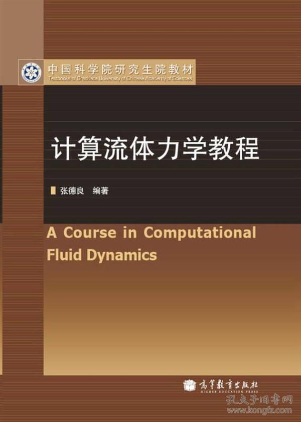 中国科学院研究生院教材:计算流体力学教程