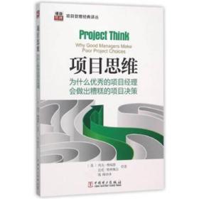 现货-项目思维;为什么优秀的项目经理会做出槽糕的项目决策