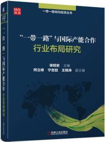 """""""一带一路""""与国际产能合作 行业布局研究"""