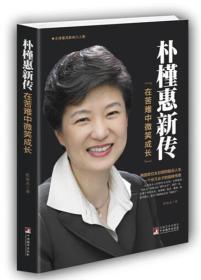 朴槿惠新传在苦难中微笑成长 张俊杰 中央编译出版社9787511726063