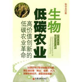 生物低碳农业:高价值创新的低碳农业革命