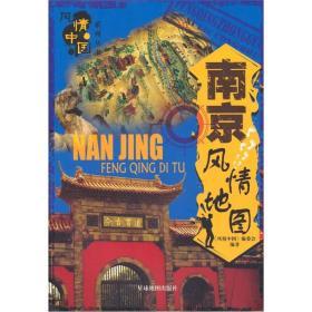 南京风情地图