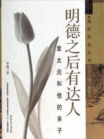 国学传承丛书:明德之后有达人(章太炎和他的弟子)