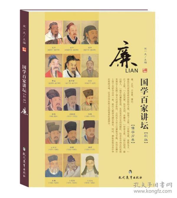 国学百家讲坛·廉