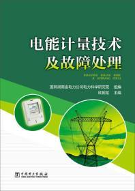 電能計量技術及故障處理