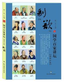 国学百家讲坛:道学分卷(制欲)