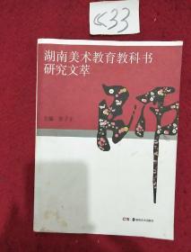 湖南美术教育教科书研究文萃