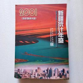 新疆统计年鉴 2001(精装 16开)