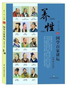 国学百家讲坛:道学分卷·养性(16河南省厅书目)