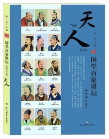 国学百家讲坛(道学分卷):天人