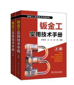 钣金工实用技术手册上册
