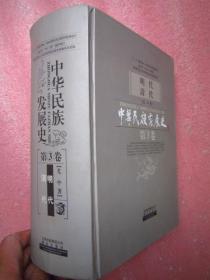 《中华民族发展史》第3卷(清代 、明代)16开精装1545页超厚本、