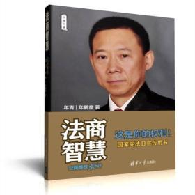 法商智慧 专著 公民维权36计 年青,年鹤童著 fa shang zhi hui
