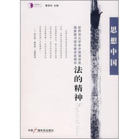思想中国:法的精神