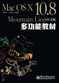 Mac OS X 10.8 Mountain Lion中文版多功能教材