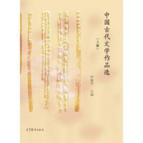 中国古代文学作品选(上册)