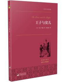 王子与贫儿 世界名著典藏 名家全译本 外国文学畅销书