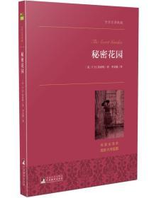 秘密花园 世界名著典藏 名家全译本 外国文学畅销书