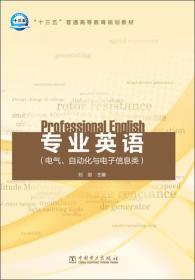 """专业英语(电气、自动化与电子信息类)/""""十三五""""普通高等教育规划教材"""
