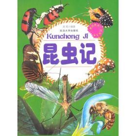 现货-博识教育泛读文库[彩版]:昆虫记