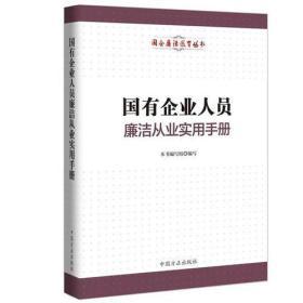 国有企业人员廉洁从业实用手册