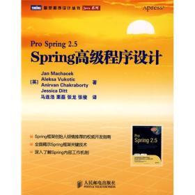 Spring高级程序设计:Spring框架创始人倾情推荐的权威开发指南