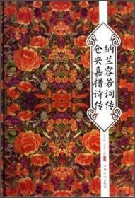 纳兰容若词传仓央嘉措诗传(超值精装典藏版)