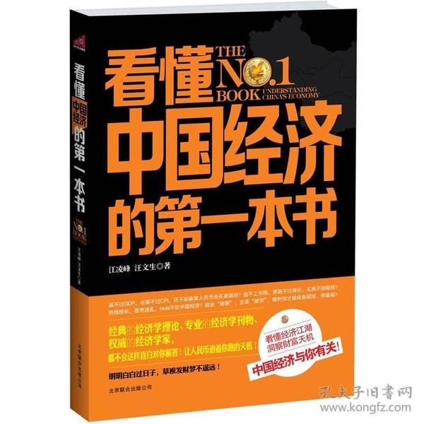 看懂中国经济的第一本书