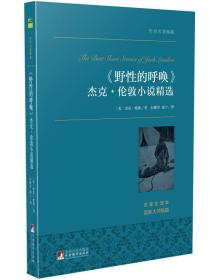 《野性的呼唤》杰克·伦敦小说精选 世界名著典藏 名家全译本 外国文学畅销书