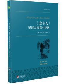 套中人 契诃夫短篇小说选 世界名著典藏 名家全译本 外国文学畅销书