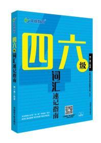 【二手包邮】四六级词汇速记指南 刘一男 中国原子能出版社