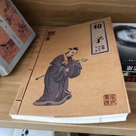中国古典名著·家庭书柜:墨子