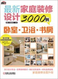 最新家庭装修设计3000例