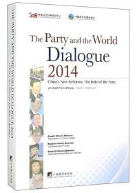 2014中国共产党与世界对话集:中国改革执政党的角色(英文版)