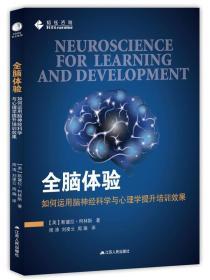 全脑体验:如何运用脑神经科学与心理学提升培训效果