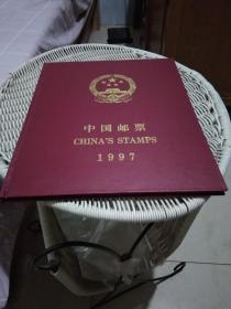 中国邮票1997年年册【全】