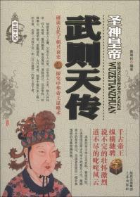 【正版】武则天传:圣神皇帝 蔡琳杉编著