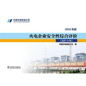 【正版】火电企业安全性综合评价:2016年版:锅炉分册 中国华电集团公司编