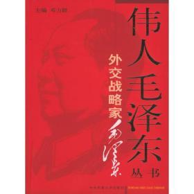 伟人毛泽东丛书-外交战略家毛泽东(上下)