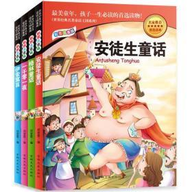 世界经典名著童话王国系列 安徒生童话 彩图注音版(全四册不单发)  K8