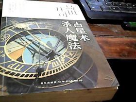 岛田庄司:占星术杀人魔法