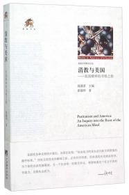 清教与美国:美国精神的寻根之旅