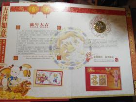 2012祥龙聚财--票证珍藏册(内含粮票,5角,1角纸币,1分硬币,龙年纪念精美彩色箔片等)