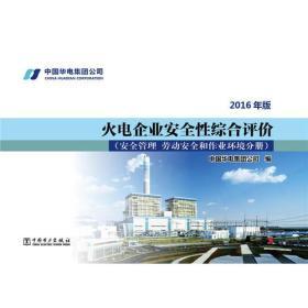 火电企业安全性综合评价 安全管理、劳动安全和作业环境分册(2016年版)