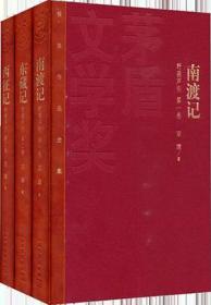 茅盾文学奖获奖作品全集:南渡记 东藏记 西征记(特装本)