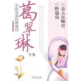 中国名家经典童话:葛翠琳专集